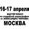 16-17 АПРЕЛЯ 2013, МОСКВА, МК Александра Чернова