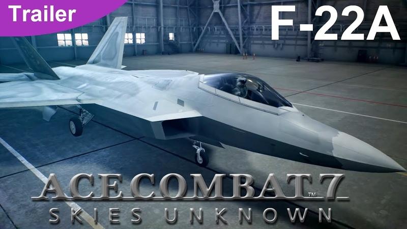 에이스컴뱃 7 스카이 언노운 - F-22A 랩터 트레일러