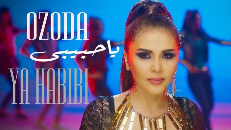 Ozoda - Ya Habibi / يا حبيبي - ازادا [Offıcıal Vıdeo 2018]