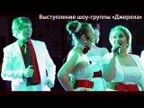 Артисты на свадьбе: выступление Театра Песни «Джерела»