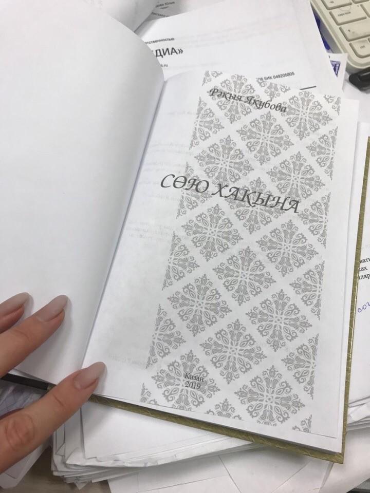 Книга Ракии Якубовой
