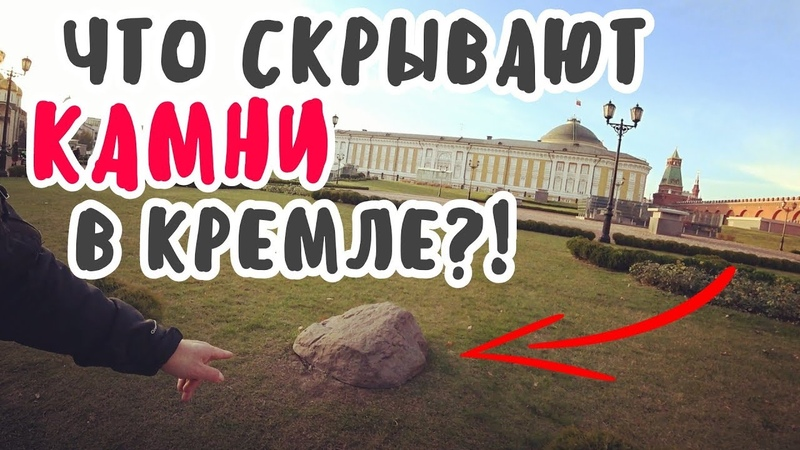 Топ фактов о Кремле. Вместо урока истории.