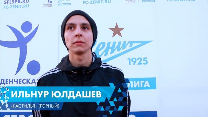 Ильнур Юлдашев - Кастилья (Горный)