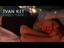 Ivan KIT - Я буду с тобой