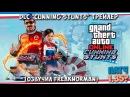 GTA Online - 20 DLC Cunning Stunts/Лихачи и трюкачи (Обзор трейлера - XBOX/PS/PC) - Патч 1.35?