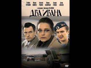 Два Ивана 2013 Смотреть новый русский фильм онлайн