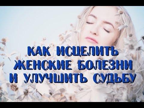🔹КАК ИСЦЕЛИТЬ ЖЕНСКИЕ БОЛЕЗНИ И УЛУЧШИТЬ СУДЬБУ Послание Богородицы (Звездной матери)