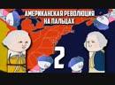АМЕРИКАНСКАЯ РЕВОЛЮЦИЯ НА ПАЛЬЦАХ 2 Часть