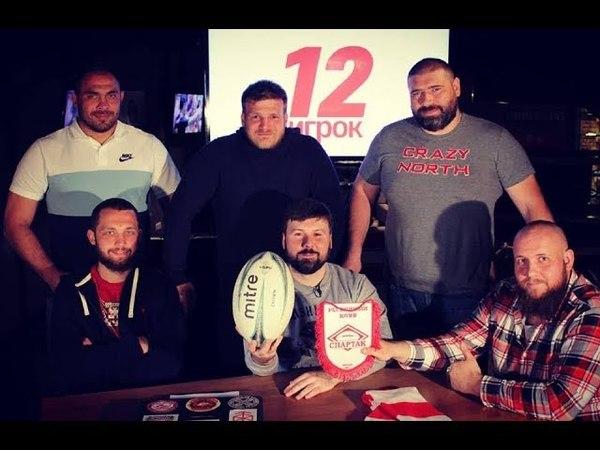 12 игрок.БТ.«Rugbyday»Михаил М.;Семён М.;Андрей И.;Сергей Ч.;Александр Б.Выпуск №54