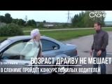 2 октября в Слониме состоится конкурс пожилых водителей «Возраст драйву не мешает».