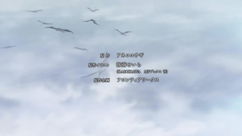 Восхождение героя щита / Tate no Yuusha no Nariagari - 1 серия [AniKotyatnik Production]