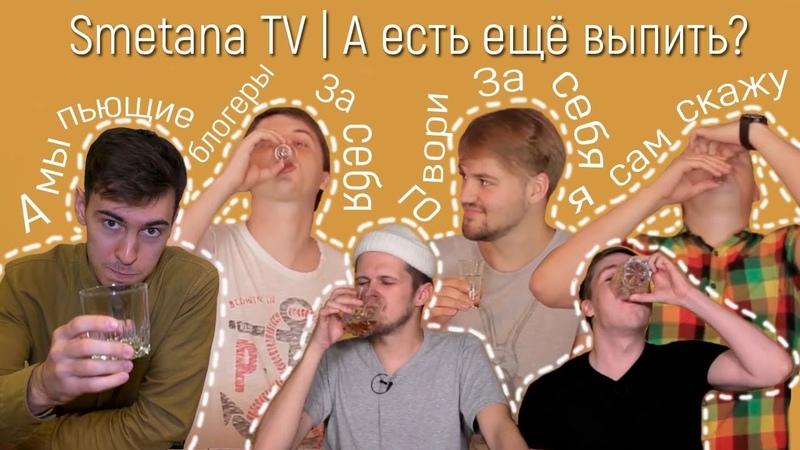 А есть ещё выпить Smetana TV