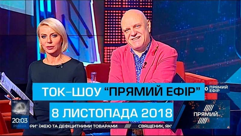 Ток шоу Прямий ефір з Миколою Вереснем та Світланою Орловською від 8 листопада 2018 року