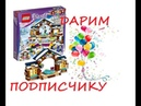 ДАРИМ LEGO FRIENDS ЛЕГО ФРЕНДС