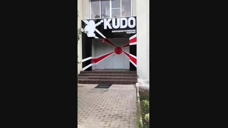 Зал КУДО на Губкина 15-г