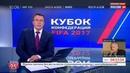Новости на Россия 24 • Первый день Кубка Конфедераций удачное предсказание кота и фантастическая организация