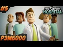 Two Point Hospital - 2 звезды, сходу | 5