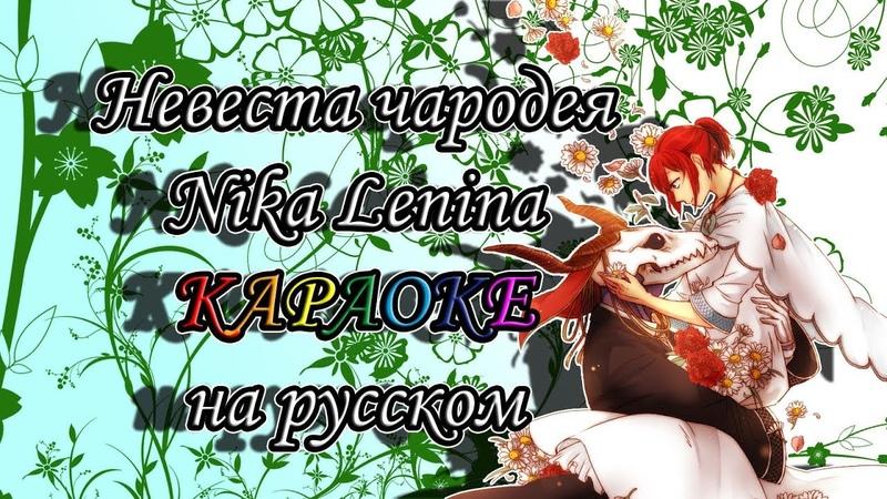 Невеста чародея Nika Lenina караОКе на русском под минус