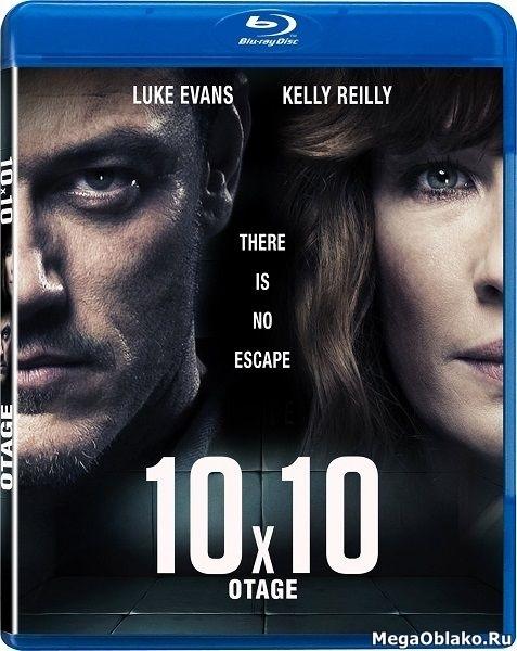 10 на 10 / 10x10 / Десять на десять (2018/BDRip/HDRip)