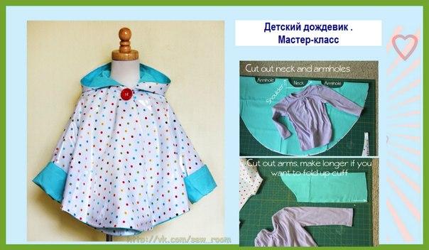 Как сшить пижаму своими руками для девочек