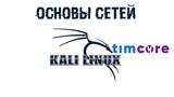 Kali Linux для начинающих. Урок 1 - Основы сетей Timcore