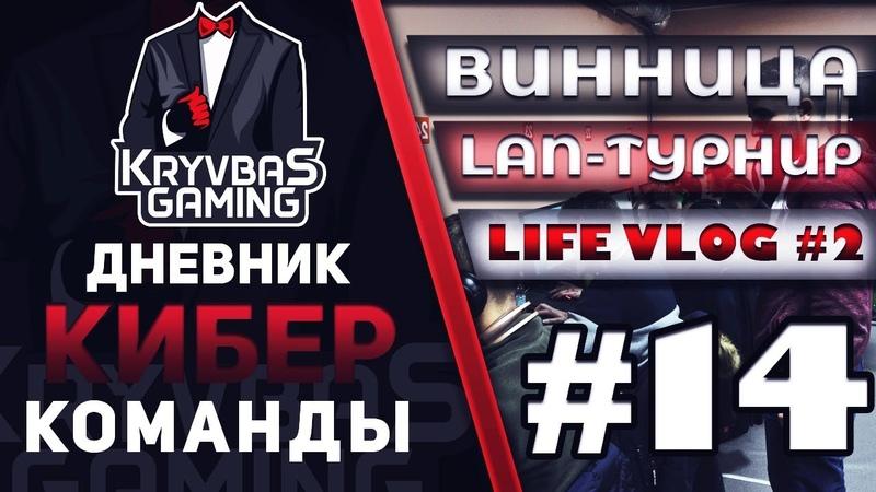 ДКК 14 LAN турнир в Виннице часть 2 Встреча с Житомирцами