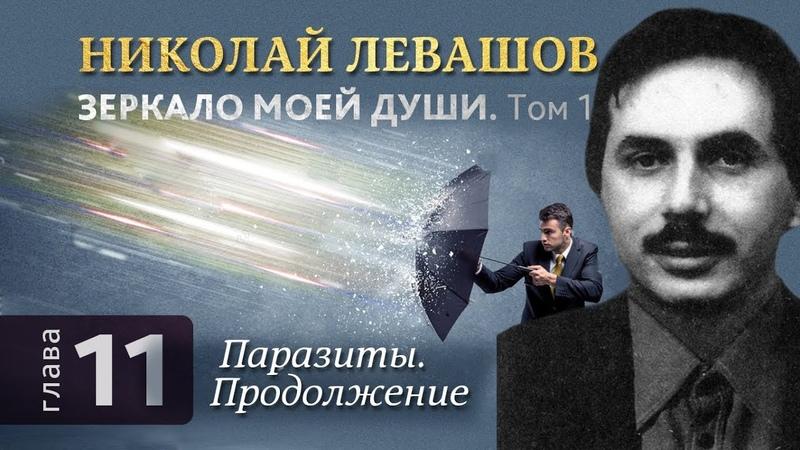 Глава 11. «Паразиты. Продолжение». Книга «Зеркало моей души» Том 1. Автобиография Николая Левашова