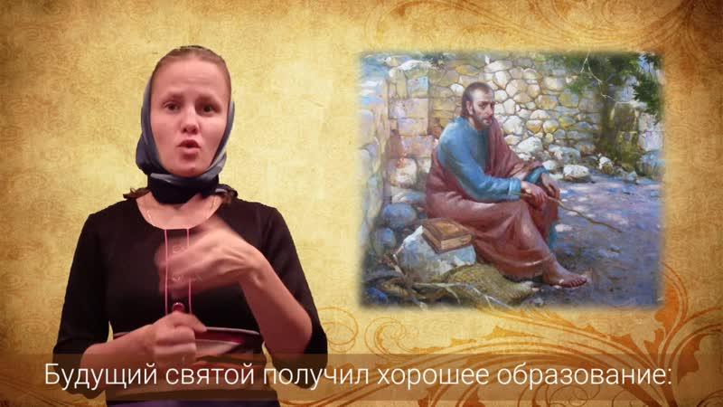 5 часть Первоверховные Апостолы Петр и Павел На жестовом языке