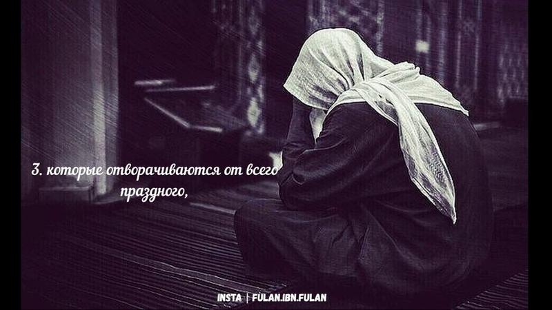 Красивое чтение Корана. Сура 1 «Аль-Фатиха». Сура 23 «Аль-Муминун», аяты 1-11, 112-118.
