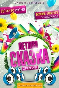 Open Air «Летняя Сказка», EON, June 29, 2013