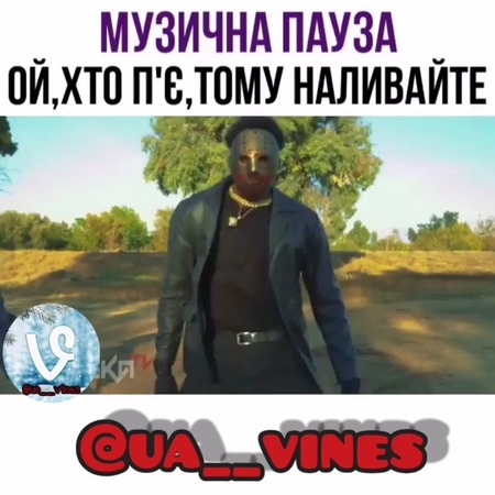 "🇺🇦UА Vines🇺🇦 on Instagram ""Музична пауза від @ua__vines 😉 ➖➖➖➖➖➖➖➖➖➖➖➖➖➖ Позначай друга, з яким би затусив під цю пісню 😏 ➖➖➖➖➖➖➖➖➖➖➖➖➖➖ ua__vine..."