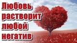 Любовь растворит любой негатив