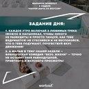 Марафон Workout 100 шагов до лета