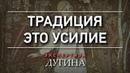 Александр Дугин Консервативная революция в России неизбежна