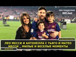 Лео Месси и Антонелла с Тьяго и Матео Месси _ Милые и веселые моменты