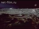 В СССР задумывалось создание на Луне обитаемой базы, 1972г
