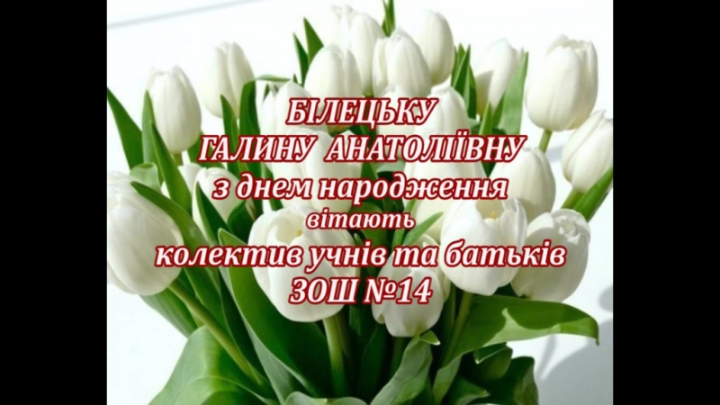 Білецьку Галину Анатоліївну