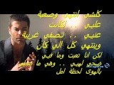 Wael Kfoury - Saf7a Wtwayta - وائل كفوري صفحة وطويتا مع الكلمات