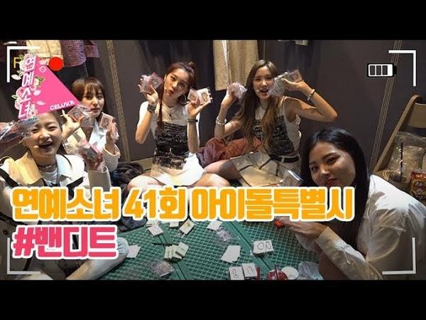 [ENG SUB/연예소녀] EP41. 아이돌 특별시 - 밴디트 (Celuv.TV)