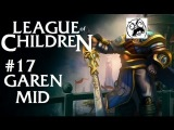 League Of Children #17 - GAREN MID