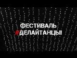 Танцевальный фестиваль ДЕЛАЙ ТАНЦЫ! 2018