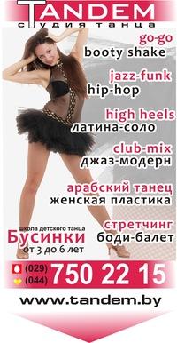 """Тандем"" студия танца"