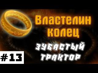Minecraft - Властелин колец - #13 - Зубастый трактор