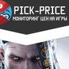 PICK-PRICE