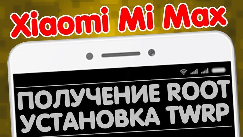 Xiaomi Mi Max | Установка TWRP и получение ROOT