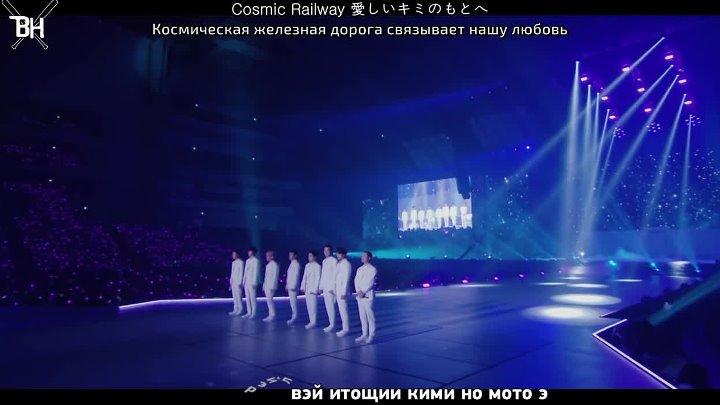 [KARAOKE] EXO - Cosmic Railway (рус. саб)