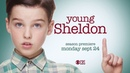Young Sheldon 2x01 All Sneak Peeks A High-Pitched Buzz and Training Wheels (HD)