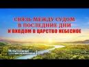Церковь Всемогущего Бога | «МУЧИТЕЛЬНЫЕ ВОСПОМИНАНИЯ» Связь между судом в последние дни и входом в Царство Небесное