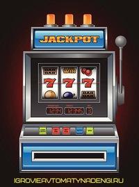 Как выбрать игровые автоматы