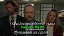 Сверхъестественное 14 сезон 2 серия - Фрагмент из серии с русскими субтитрами